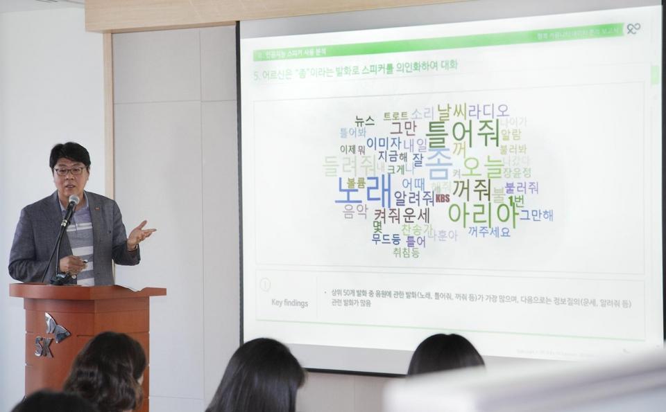 SK텔레콤 이준호  SV추진그룹장이 9일 '인공지능 돌봄 서비스' 사용패턴 분석 결과를 발표하고 있다.